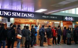 南韓的共融經濟